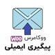 افزونه پیگیری ایمیلی | Follow Up Emails | ابزار حرفهای ایمیل مارکتینگ